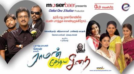 Raman Thediya Seethai - Cheran with Heroines: Dinamani Paper Advertisements