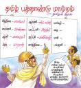 Thuglaq Thai Puthaandu - Tamil New Years Day: DMK, Kalainjar Karunanidhi