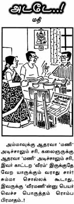 Veeramani Supporting Jayalalitha & ADMK vs Kalainjar karunanidhi DMK - Ruling PartyAffinity