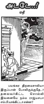 Cartoon Mathy Dinamani Rajya Saba MP Selection