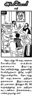 Dravidian Parties of TamilNadu