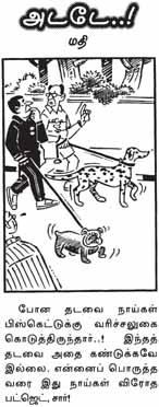 dogs_budget_pa_chidambaram_india_economy_finance.jpg