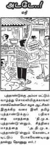 Jeyalalitha Thamizh New Year Wishes - AIADMK vs DMK kalainjar Karunanidhi