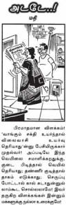 DMK Comments on Tamil nadu Common Man - Mathy Cartoons