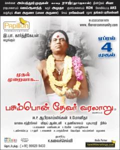 Pasumbom Muthuramalinga Thevar - Tamil Films