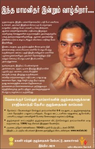 Rajeev Gandhi Death - Memoirs, Anjali, Notes, Advt, Government