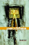 mana-pirigai-novel-fiction-tamil-literature-jayanthi-shankar