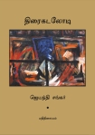thirai-kadalodi-jeyanthy-sankar-books