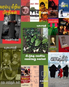 wrappers-publishers-generic-tamil-books