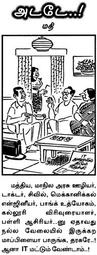 adade-satyam-it-reliability-employment-jobs-cartoons