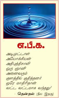 sujatha-katrathum-petrathum-tamil-kavithai-poems-lit