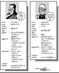 அன்னை காந்தி & லால் அத்வானி