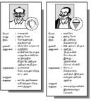 மதிமுக வைகோ & பாமக தமிழ்க்குடிதாங்கி