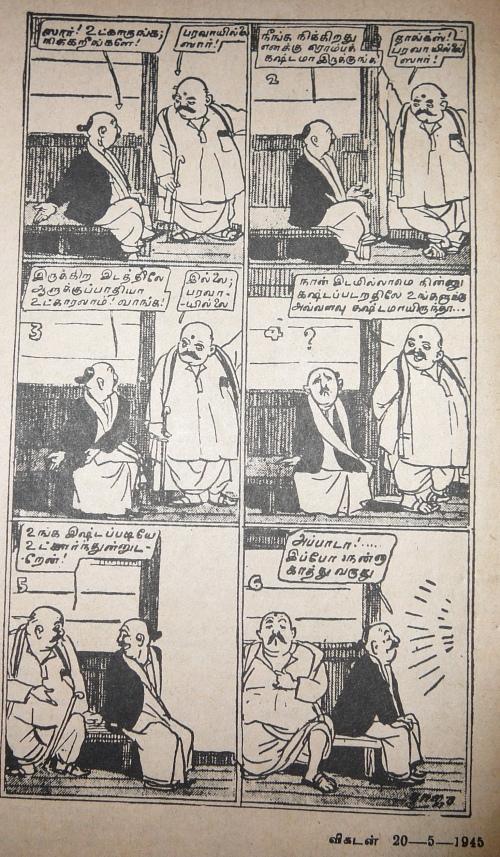 ஆனந்த விகடன் நகைச்சுவை - ஜோக்ஸ்: 1945