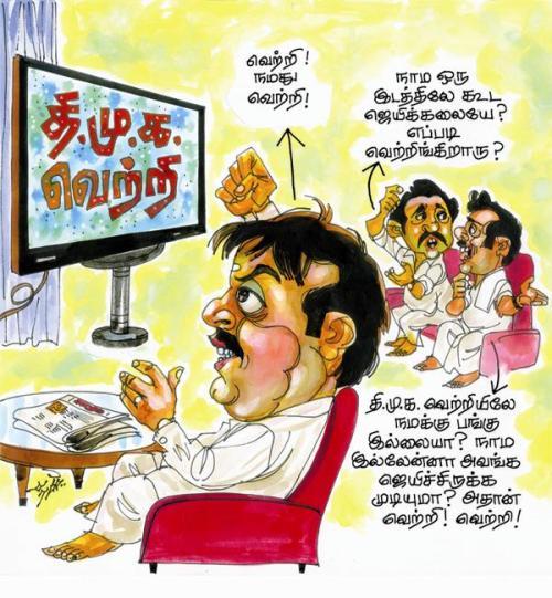 DMK-Thuglaq-Cho-satya-DMDK-Kalainjar-Vijaikanth-Cartoons