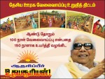 Employment-Workers-Life-Compensation-Plans-DMK-Congress-NDA-UPA