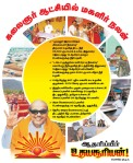 Women-DMK-Center-Spread-Tamil-Murasu-DMK-Tamil-nadu