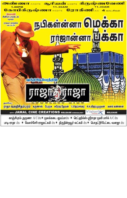 Nabigal-Rajadhi-Raja-Ragava-Lawrence-Shakthy-Chidmbaram-Poster-Ad-Cinema-Islam-Muslim