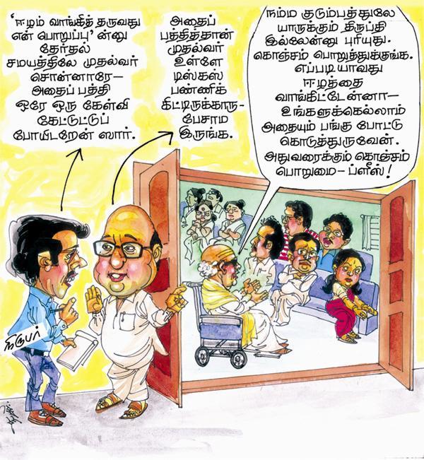 Thuglaq-Cho-Family-Eezham-Sri-Lanka-Govt-Ministers