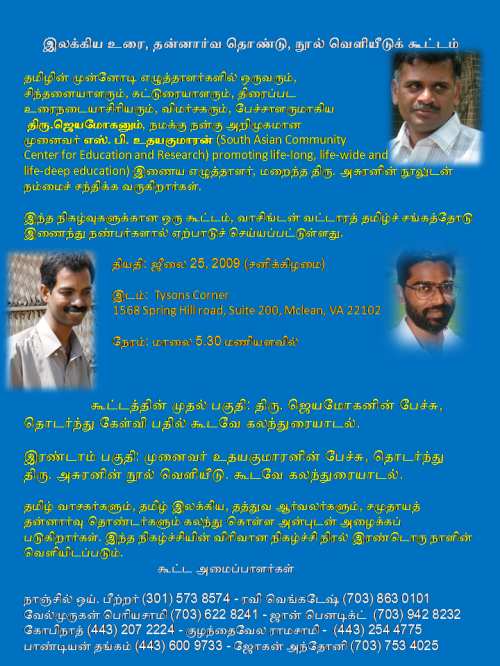 DC-Writer-Jeyamohan-Meet-Washington-Writers-Tamil-Sangam-FETNA