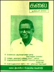 Kalai-Images-Pictures-Thamil-Magazine-Covers-Little-Mag