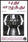 Puthu-Ezhuthu-Manonmani-Preface-Table-of-contents-Index-Search-Fiction-Story