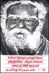 Tamil-Neyam-EVR-Periyar-Left-Rational-Thinkers-Contents-Research