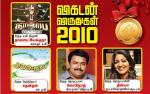 Anantha-VikatanAwards-2010_Cool_Movies-Thamil-Films_Best-Cinema