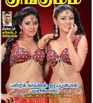 Kungumam_Kalakalappu_Sundar_C_Oviya_Anjali_Movies_LGBT_Lesbians