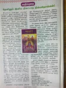 108 Thiviya Thesangal