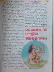 Deepam_PonnammalPakkam