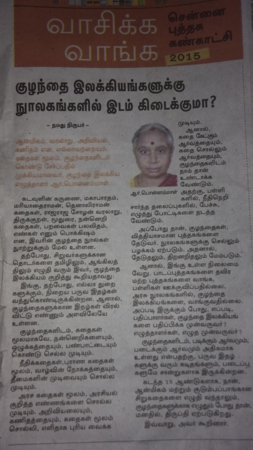R_Ponnammal_Interview_Dinamalar_Children_Books_Author_Writers