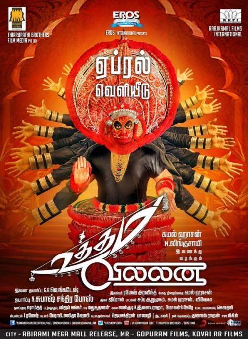Kamal_Movies_UthamaVillan_uttama-villain