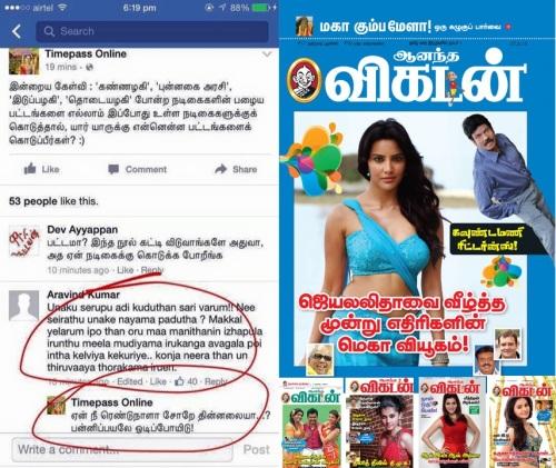 AV_Tamil_Magazine_Porn_Anandha_Vikadan_Timepass_Online_Vikatan_Com