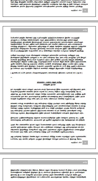 Layout_woes_Thamizh_Magazine_Pages_Titles_Headings_Headers