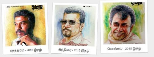 Tamil_Magazine_Specials_issues