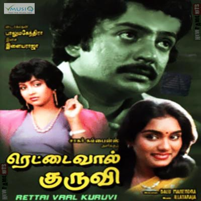 Rettai-Vaal-Kuruvi_Movie_Films_Cinema