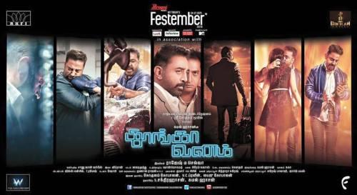 Posters_Thoongavanam_Kamal_Trisha_Tamil_Films_Movies_Cinema