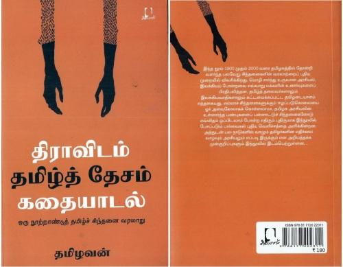 Thamizahvan_Books_Dravidam_Tamil_Desam+Kadhai_Aadal
