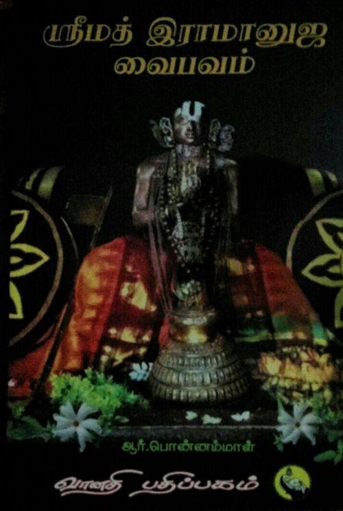 Srimadh_Ramanuja_Vaibhavam_R_Ponnammal_Cover