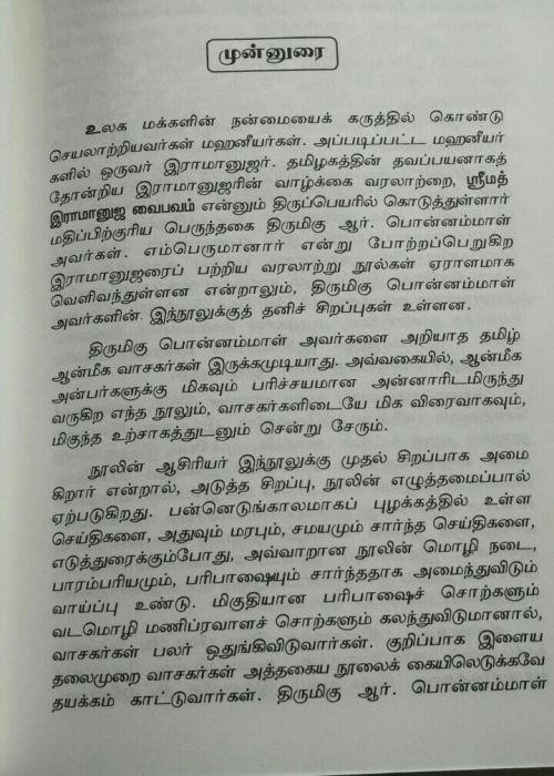 Srimadh_Ramanuja_Vaibhavam_R_Ponnammal_Sudha_Seshayyan_1