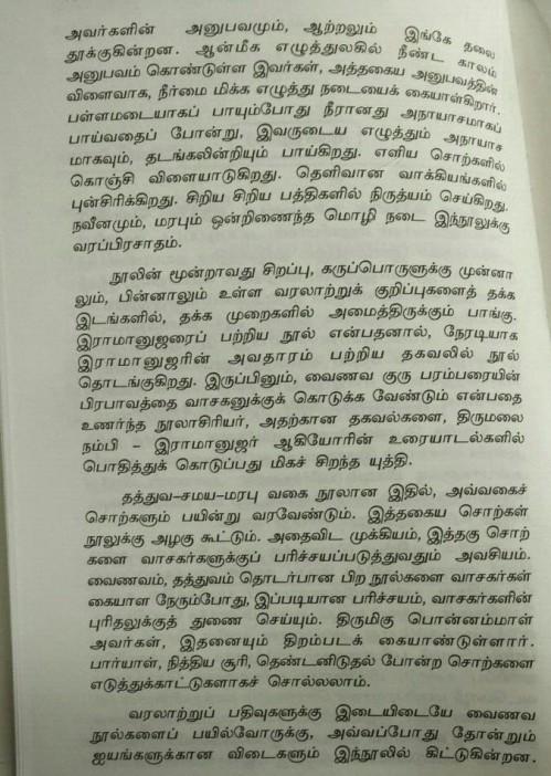 Srimadh_Ramanuja_Vaibhavam_R_Ponnammal_Sudha_Seshayyan_2_Munnurai_Preface