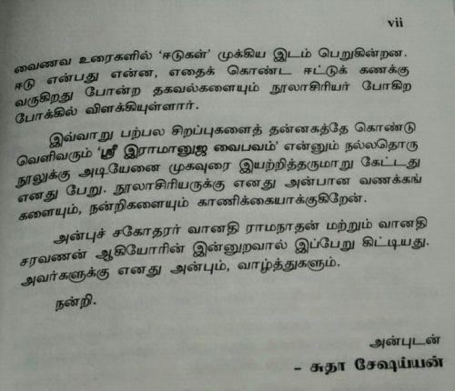 Srimadh_Ramanuja_Vaibhavam_R_Ponnammal_Sudha_Seshayyan_3