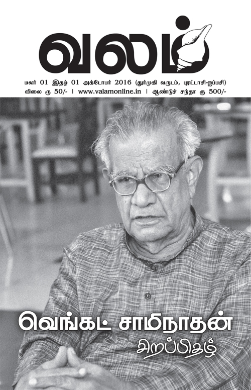 valam-october-2016_first_issue_tamil_vesaa_venkat_saminathan_images_opening_special