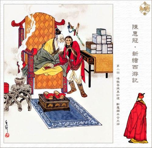 sun_wukong_patriarch_subodhi_taoism_china_buddha_mokey_king_lao_tse_szu