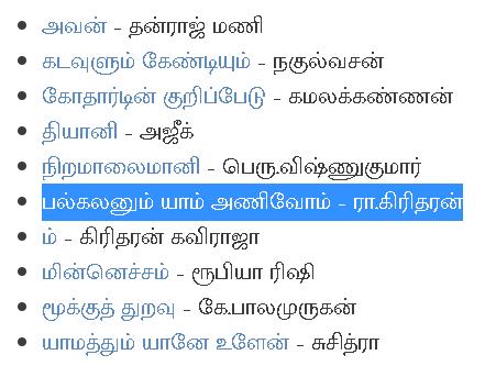 அரூ போட்டியில் வெற்றி பெற்ற கதைகள் - தமிழ் எழுத்தாளர்கள்